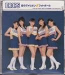 DROPS_表