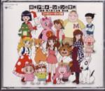 日本アニメーションの世界第4集_表