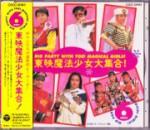 東映魔法少女大集合!_表