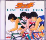 タッチ Best Song Book_表