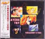スレイヤーズTRY TREASURY☆VOX_表
