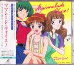 ママレード・ボーイ Vol.3 ママレード・ヴォイス_表