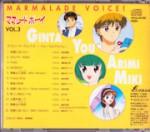 ママレード・ボーイ Vol.3 ママレード・ヴォイス_裏