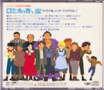 ロミオの青い空 (ドラマ&ソング・ブック)VOL.1_裏