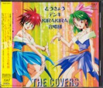 とうきょうデンキKIRAKIRA合唱団 THE COVERS_表