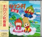 チロリン村物語 ソング・コレクション オリジナル・サウンドトラック_表