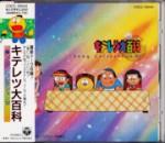 キテレツ大百科 ソングコレクション '92_表